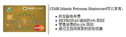 petronas_cimb_islamic_card