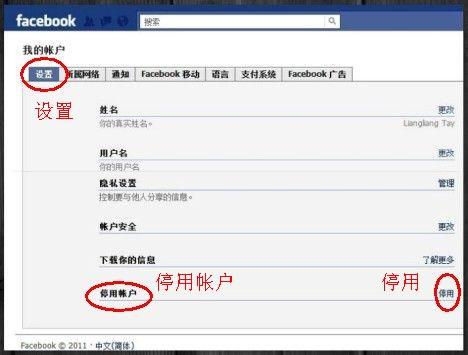 change_facebook_account