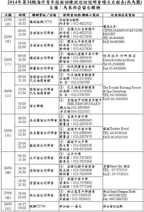海青班 2014