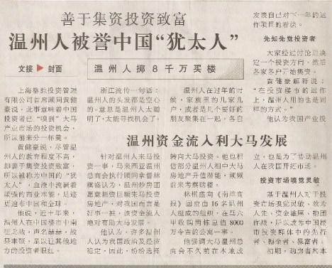 中国人投资房地产
