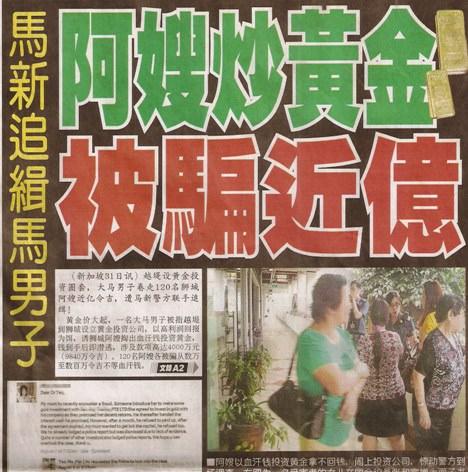 新加坡投资黄金被骗