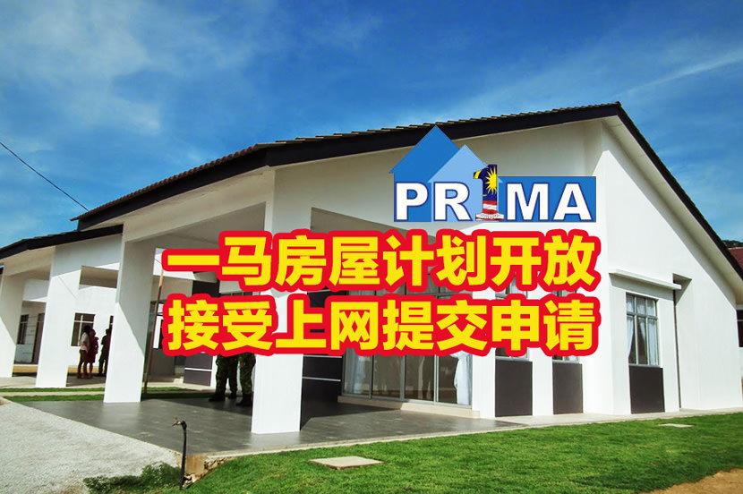 PR1MA Register2