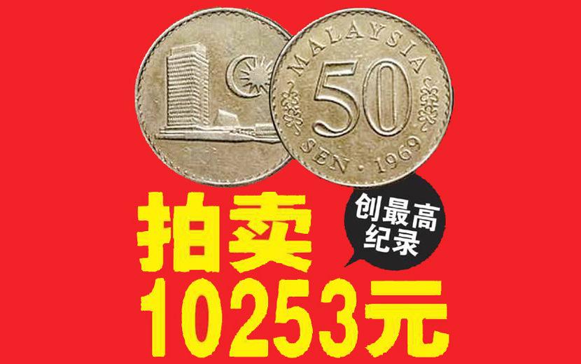 50sen worth 10thousand