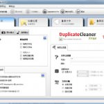Thumbnail image for Duplicate Cleaner 删除重复文件