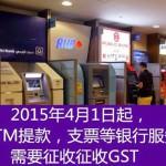 Thumbnail image for 马来西亚银行哪一些服务将被征收消费税 GST