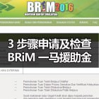 BR1M Permohonan