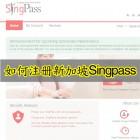 Singpass