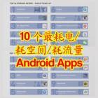 TOP10 Apps