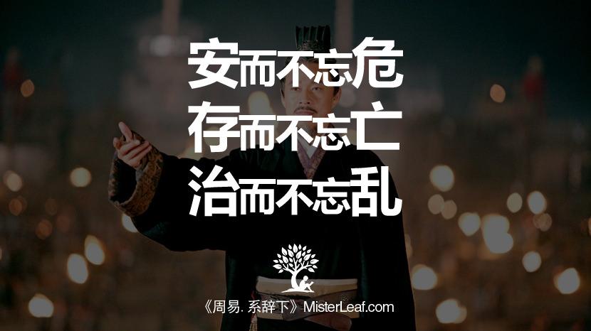 安而不忘危,存而不忘亡,治而不忘乱。