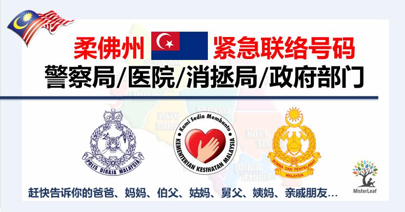 Johor Emergency Contact